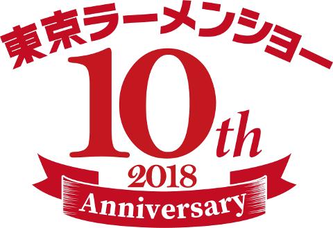 東京ラーメンショー2018ロゴ20180523