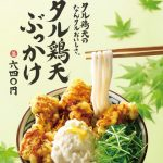 丸亀製麺タル鶏天ぶっかけ2018販売開始サムネイル