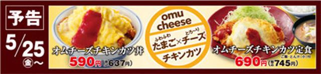 かつやオムチーズチキンカツ丼and定食2018販売開始予告画像_拡大640_20180515