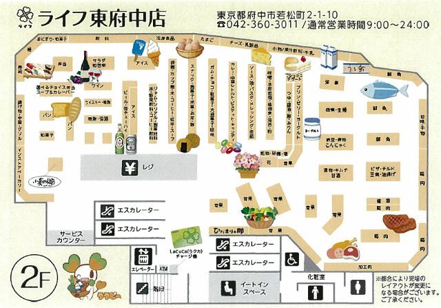 ライフ東府中店2階フロアマップ20180507