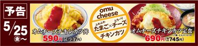 かつやオムチーズチキンカツ丼and定食2018販売開始予告画像20180515