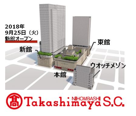日本橋高島屋SC位置図20180528