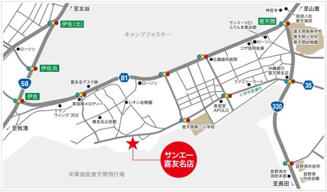 サンエー喜友名店地図20180510