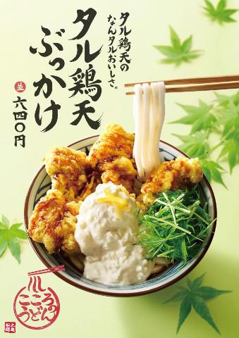 丸亀製麺タル鶏天ぶっかけ2018ポスター画像20180522