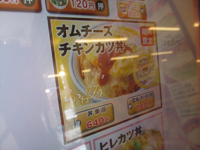 katsuya_omu_cheese_chicken_katsu_don_20180525_009