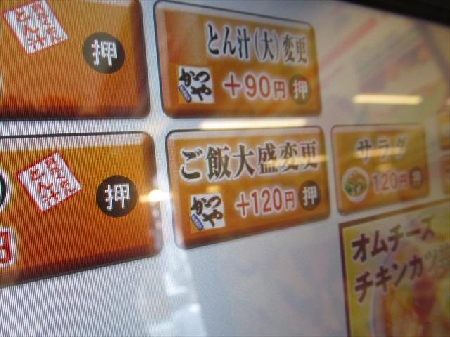 katsuya_omu_cheese_chicken_katsu_don_20180525_010