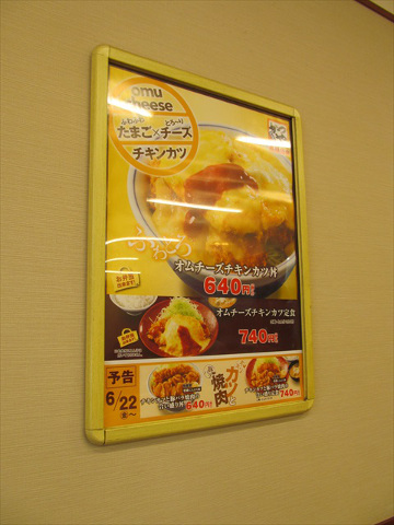 katsuya_omu_cheese_chicken_katsu_don_20180525_021