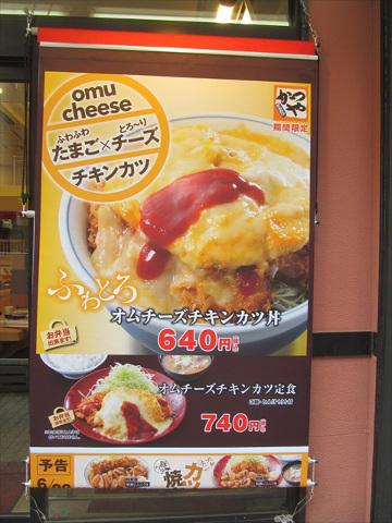 katsuya_omu_cheese_chicken_katsu_don_20180525_086