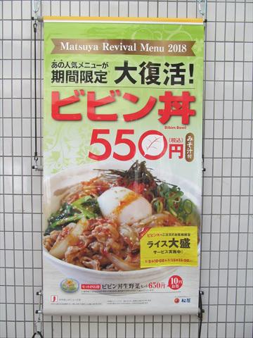 matsuya_umakara_cheese_potato_gyumeshi_20180515_007
