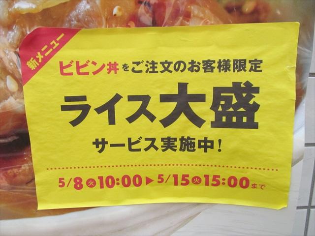 matsuya_umakara_cheese_potato_gyumeshi_20180515_008