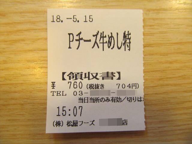 matsuya_umakara_cheese_potato_gyumeshi_20180515_017