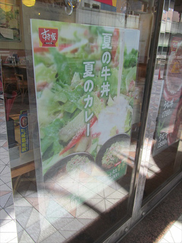 sukiya_caesar_lettuce_gyudon_20180516_004