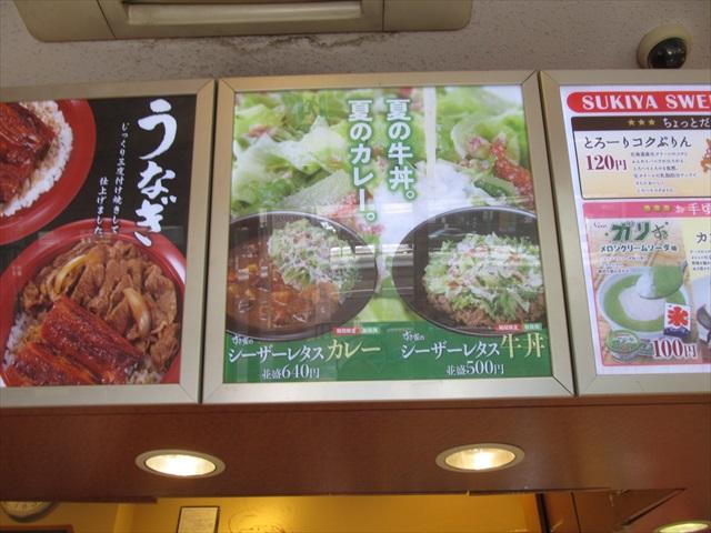 sukiya_caesar_lettuce_gyudon_20180516_008