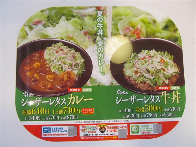 sukiya_caesar_lettuce_gyudon_20180516_013