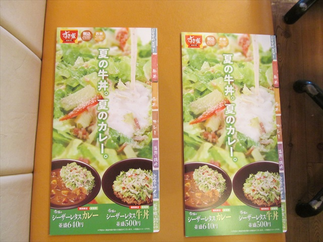 sukiya_caesar_lettuce_gyudon_20180516_017