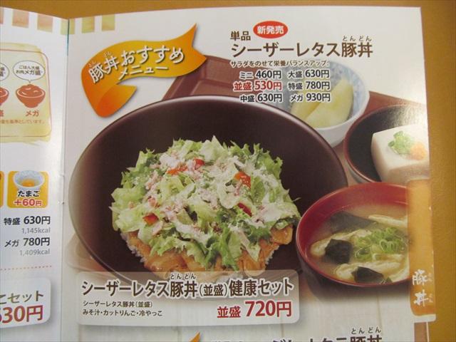 sukiya_caesar_lettuce_gyudon_20180516_101