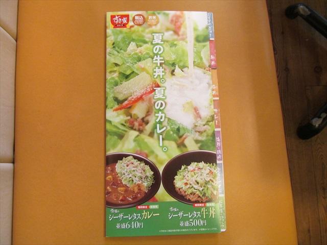 sukiya_caesar_lettuce_gyudon_20180516_104