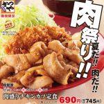 かつや肉盛りチキンカツ丼and定食2018販売開始予告サムネイル