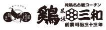 ららぽーと名古屋みなとアクルス鶏三和ロゴ20180612