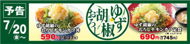 かつやゆず胡椒のおろしチキンカツ丼and定食販売開始予告640_20180621