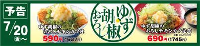 かつやゆず胡椒のおろしチキンカツ丼and定食販売開始予告20180621