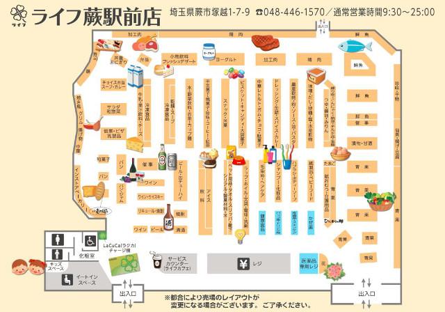 ライフ蕨駅前店フロアマップ20180621