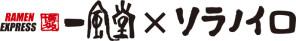 ららぽーと名古屋みなとアクルス一風堂×ソラノイロロゴ20180612