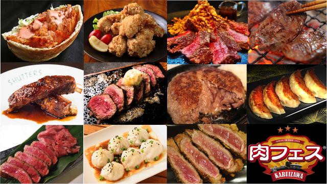 肉フェス軽井沢2018肉料理コラージュ20180629
