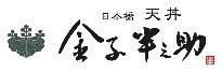 ららぽーと名古屋みなとアクルス金子半之助ロゴ20180612