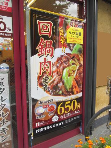 松屋店外の回鍋肉定食タペストリー20180605