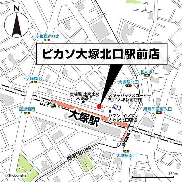 ピカソ大塚北口駅前店地図20180613