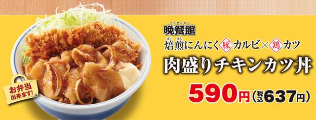 かつや肉盛りチキンカツ丼切り抜き640_20180615