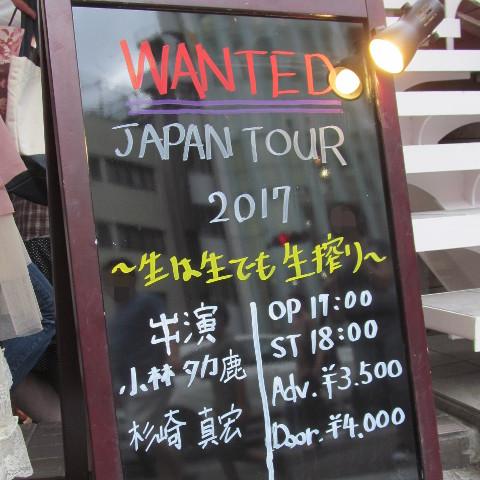 WANTED_JAPANTOUR_2017観覧記事サムネイル