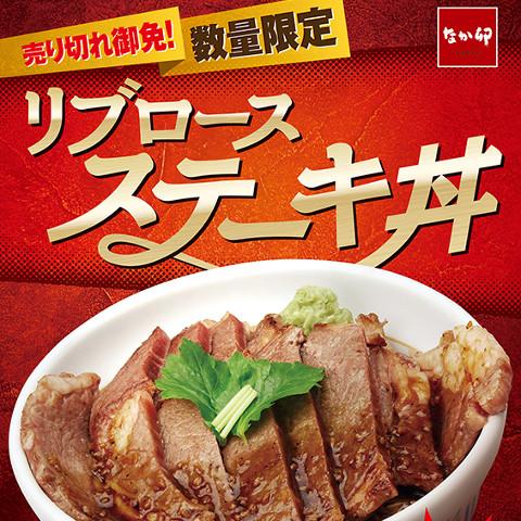 なか卯リブロースステーキ丼2018販売開始サムネイル