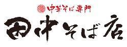 ららぽーと名古屋みなとアクルス_中華そば専門_田中そば店ロゴ20180612