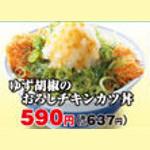 かつやゆず胡椒のおろしチキンカツ丼and定食販売開始予告サムネイル20180621