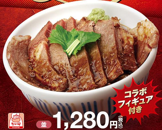 なか卯リブロースステーキ丼2018切り抜き20180601