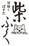 ららぽーと名古屋みなとアクルス柴ふくロゴ20180612