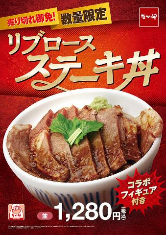 なか卯リブロースステーキ丼2018ポスター画像20180601