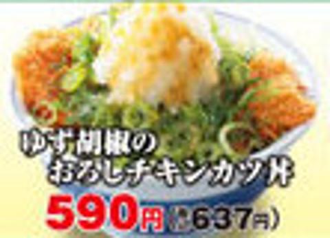 かつやゆず胡椒のおろしチキンカツ丼切り抜き480_20180621