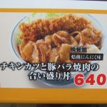かつやチキンカツと豚バラ焼肉の合い盛り丼and定食2018販売開始サムネイル