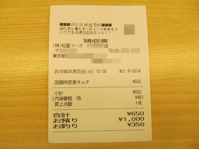 matsuya_hoikoro_teishoku_20180605_006