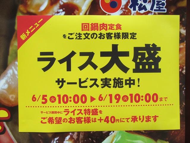 matsuya_hoikoro_teishoku_20180605_090