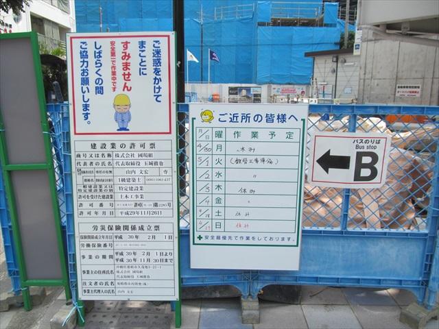 naha_opa_construction_site_20180429_051