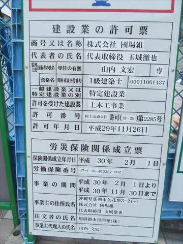 naha_opa_construction_site_20180429_052