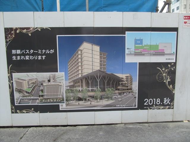 naha_opa_construction_site_20180429_108