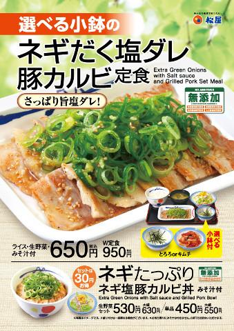 松屋ネギだく塩ダレ豚カルビ定食2018ポスター画像20180705
