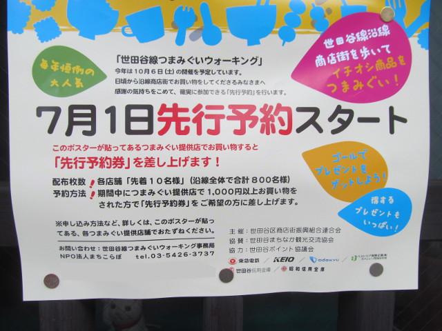 世田谷線つまみぐいウォーキング2018先行予約ポスターの先行予約寄り20180701