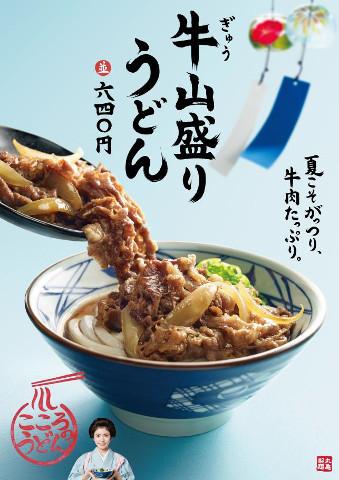 丸亀製麺牛山盛りうどん2018ポスター画像20180703