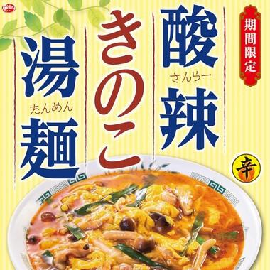 日高屋酸辣きのこ湯麺2018販売開始サムネイル